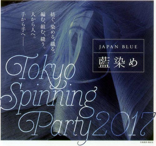 Tokyo Spinning Party 2017